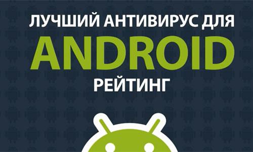 самый лучший антивирус для андроид