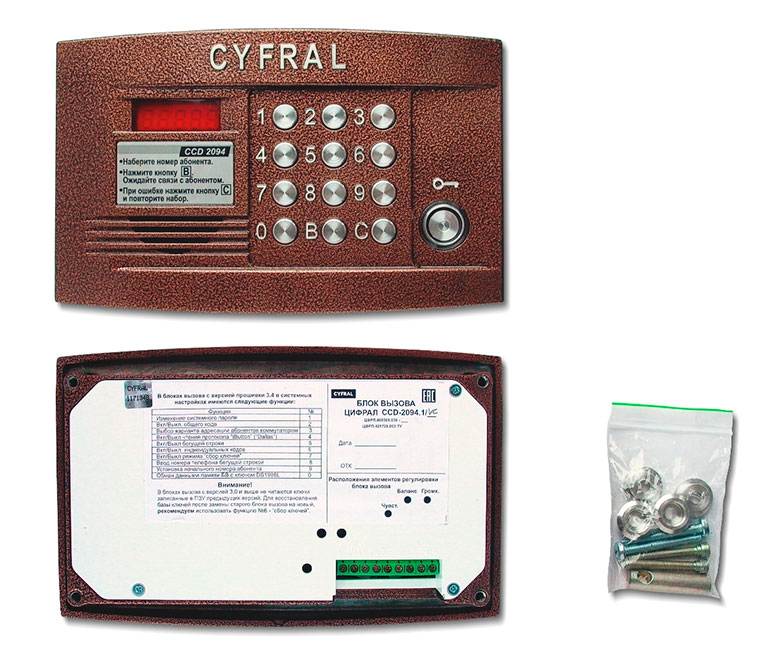 CYFRAL CCD 2094.1